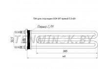 ТЭН P 1063- 5000 W для промышленных стиральных машин