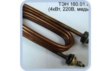 ТЭН 160.01.001 (4кВт, 220В, медь, вода)