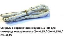 Спираль в керамических бусах 1,5 кВт для сковород электрических СЭЧ-0,25 / СЭЧ-0,25Н / СЭЧ-0,45
